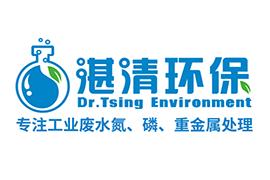 青创风采 | 苏州湛清环保科技有限公司