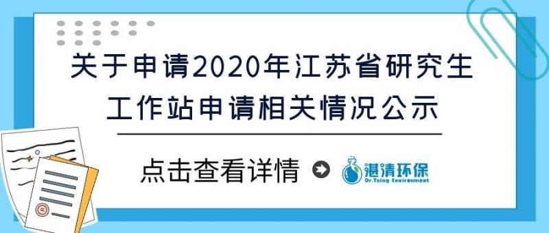 关于申请2020年江苏省研究生工作站申请相关情况公示